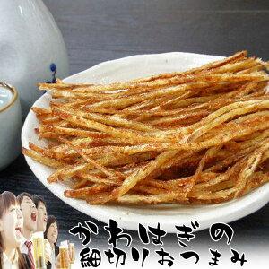 おつまみ珍味 カワハギ(かわはぎ) 旨み焼き 2袋セット 送料無料干し 酒の肴 乾き物 干物 炙り 皮はぎ 作り方 さばき方 煮付け 肝 種類 カロリー おやつ 通販 お返し 韓国 人気 食品 チィポ