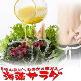 海藻サラダ 乾燥 たっぷりサイズ めかぶと寒天入 海藻スープ お吸い物にも みそ汁の具にも 腸活 水溶性食物繊維 海藻 無添加食品 送料無料 送料込み わかめ