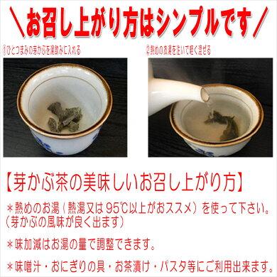 めかぶ茶梅味メガ盛り