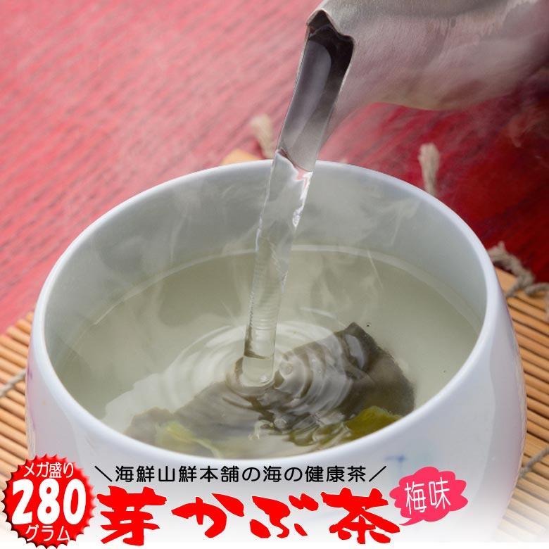 めかぶ茶 梅味 メガ盛り 350g 乾燥メカブのお茶 みそ汁 スープ お吸い物 焼酎割り 芽かぶ茶 うめ味 作り方 レシピ 健康 通販 栄養 販売 業務用 腸活 水溶性食物繊維 海藻 送料無料 送料込み ギフト プレゼント 贈り物