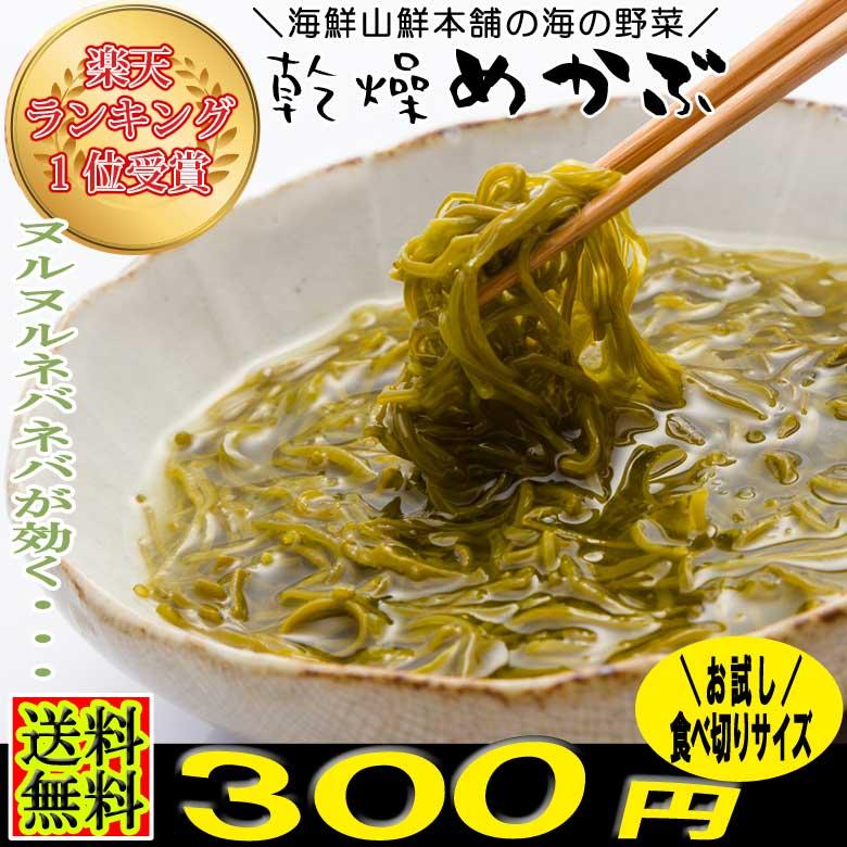めかぶ 海藻 わかめの乾燥刻みメカブ お試し食べ切りサイズ 300円 ポッキリ 送料無料 めひび( 芽かぶ) 無添加 お返し 月末 ポイント消化 ポイント利用