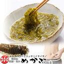 乾燥刻みめかぶ 300g メガ盛り 大容量サイズ ワカメの根っ子 細切り 無添加食品 メカブ 腸活 水溶性食物繊維 海藻 無添加食品 芽かぶ …
