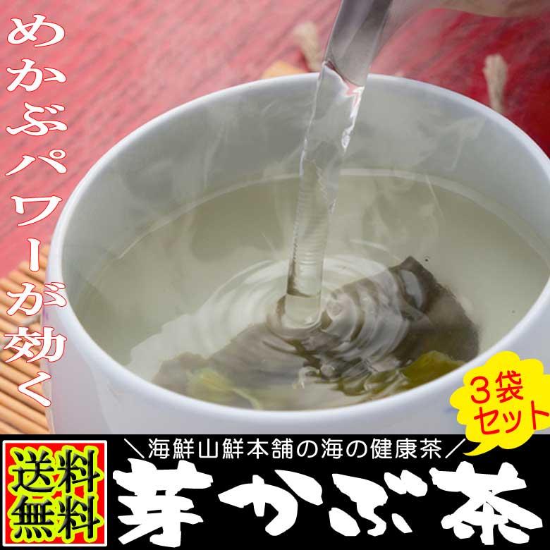 めかぶ茶(芽かぶ茶)3袋セット めかぶのみそ汁・メカブスープ お吸鋳物 階層わかめの根っこのお茶 焼酎割 プレゼント 調活 水溶性食物繊維 海藻 送料無料 送料込 クーポン利用 獲得 使い方 食品