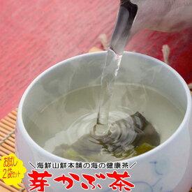 めかぶ茶 お試し 芽かぶ茶と梅めかぶ茶の2袋セット 送料無料 乾燥メカブの健康茶 お茶 みそ汁 芽かぶスープ お吸い物にも 通販 食物繊維 お取り寄せ 腸活 水溶性食物繊維 海藻 買い回り 送料込