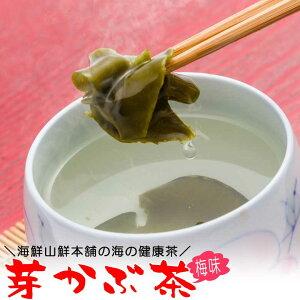 梅入めかぶ茶×15袋セット【送料無料】【smtb-t】 腸活 水溶性食物繊維 海藻 おつまみ