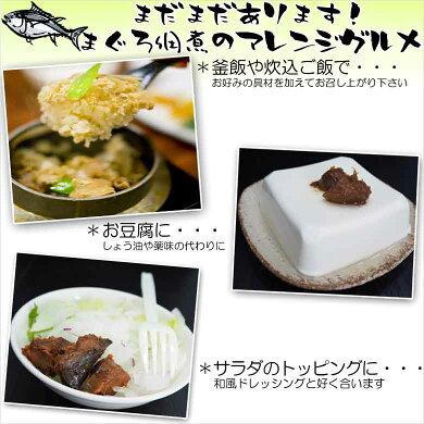 マグロの佃煮トッピンググルメ