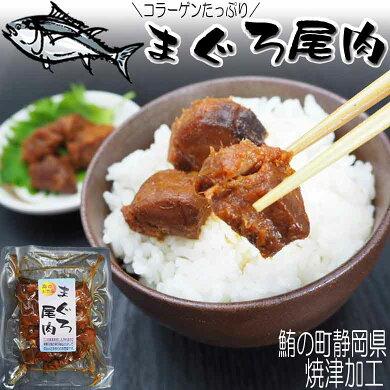 静岡県焼津加工マグロの尾肉