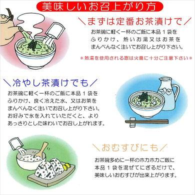 お茶漬けセットは食べ方豊富