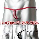 【メンズショーツ】 ヒモだけ!ハーネス風ストラップGストリング M053