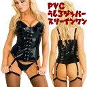 wwh2006-フロント 編み上げ シンプル な PVC スリーインワン【送料無料】【ボンデージ】