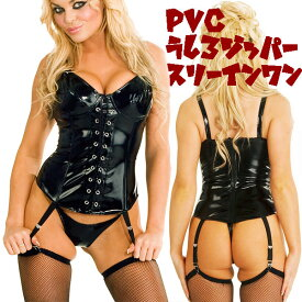 wwh2006-フロント 編み上げ シンプル【PVC】スリーインワン【送料無料】【3in1】【ボンデージ】【honour】【205】