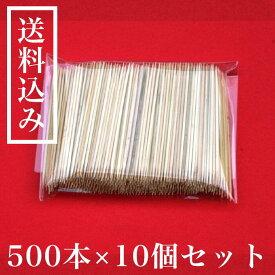 究極の爪楊枝☆ 極細 竹ようじ 500本×10個セット!