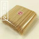 竹で出来た爪楊枝 (つまようじ)500本入り