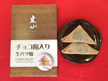 チョコレート生八ツ橋