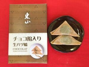 チョコレート餡入り生八ツ橋 京都 おみやげ 修学旅行 京銘菓 八ッ橋