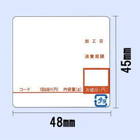 【送料無料】東芝TEC SL-5300・SL-6300用モニターラベル 幅48mm×高さ45mm 〔20巻〕