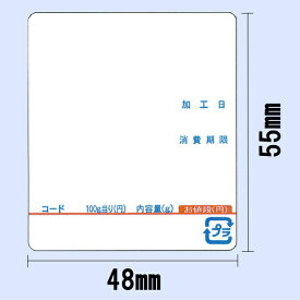 【送料無料】東芝TEC SL-5300・SL-6300用モニターラベル 幅48mm×高さ55mm 〔60巻〕