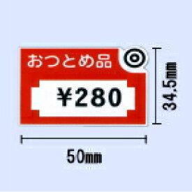 KP-20用白無地サーマル 幅50×長さ34.5(mm)〔40巻〕