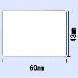 【送料無料】東芝TEC SL-5300・SL-6300用モニターラベル 幅60mm×高さ43mm 白無地〔20巻〕