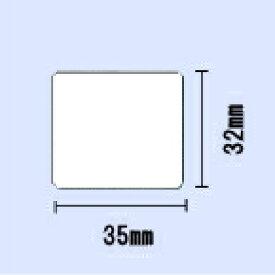 東芝TEC SL-5300・SL-6300用モニターラベル 幅35mm×高さ32mm 白無地〔20巻〕