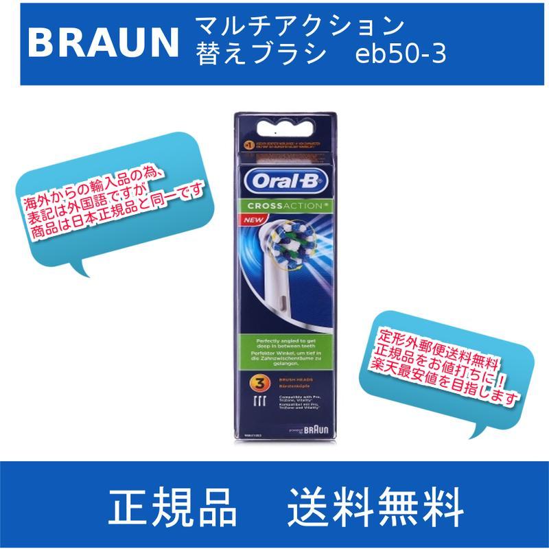 【純正品 送料無料】Braun ブラウン オーラルB マルチアクション替えブラシ3本入り EB50-3 並行輸入品