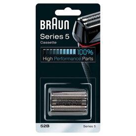 【到着保証 送料無料】【Braun F/C52B F/C52S 同仕様品 海外正規品 】BRAUN ブラウン 交換用 替刃(網刃・内刃一体型)  52B【F/C52B】