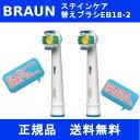 【純正品 送料無料】Braun ブラウン オーラルB ステインケアホワイトニング 替えブラシ2本入り EB18-2 並行輸入品