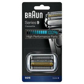 【送料無料】BRAUN ブラウン シリーズ9/替刃 網刃・内刃一体型カセット 92S/92B (F/C92Sの海外版 F/C90Sの改良版) 並行輸入品