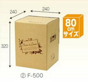 フラワーBOX F500×50枚 パック 宅配80サイズ 一部除き送料無料