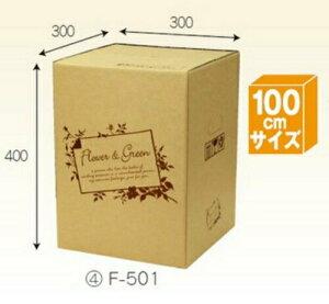 フラワーBOX F501×40枚 パック 宅配100サイズ 一部除き送料無料