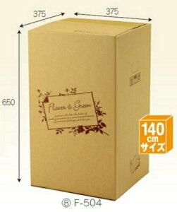 フラワーBOX F504×20枚 パック 宅配140サイズ 一部除き送料無料
