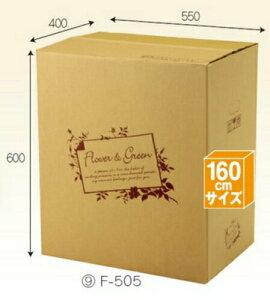 フラワーBOX F505×20枚 パック 宅配160サイズ 一部除き送料無料