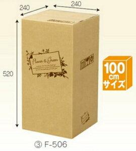フラワーBOX F506×40枚 パック 宅配100サイズ 一部除き送料無料