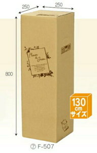 フラワーBOX F507×20枚 パック 宅配140サイズ 一部除き送料無料