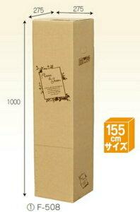 フラワーBOX F508×20枚 パック 宅配160サイズ 一部除き送料無料