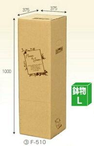 フラワーBOX F510×10枚 パック 鉢物L 一部除き送料無料