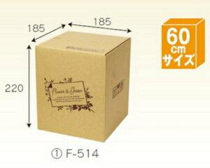 フラワーBOX F514×80枚 パック 宅配60サイズ 一部除き送料無料