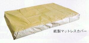 【法人・店舗向商品】クラフト製 ベッドマットカバー(特大)×20枚 パック 一部除き送料無料