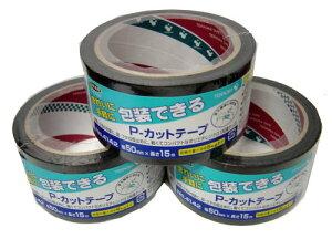 カラー養生テープ50mm×15m(青) ×5巻 パック 送料無料