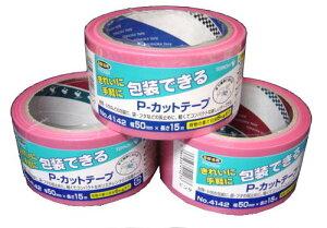 カラー養生テープ50mm×15m(桃) ×10巻 パック 送料無料