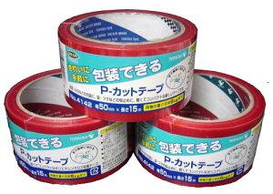 カラー養生テープ50mm×15m(赤) ×30巻 パック 送料無料