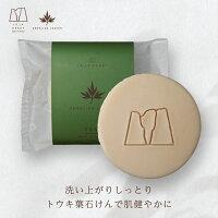 LALAHONEYトウキ葉石鹸60gララハニートウキ葉エキス化粧石鹸コールドプロセス富山はちみつ国産浴用全身用洗顔用せっけん乾燥肌