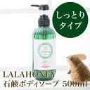Lalahoney bodysoap