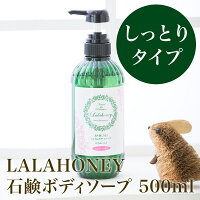 LALAHONEYボディソープ500ml