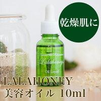 LALAHONEY美容オイル(10ml)