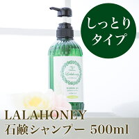 LALAHONEYシャンプー500ml