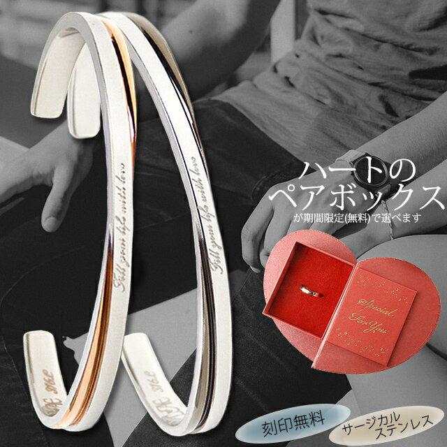 ペアバングル レーザー刻印無料 ステンレスペアブレスレット サージカルステンレスアクセサリー ステン316L クロス ブラック ピンク ローズゴールド ペアブレス メッセージペアバングル ペアブレスレット メンズ レディース インフィニティ