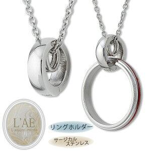 ネックレス ステンレス シンプル リングホルダー リング 指輪をネックレスにする サージカルステンレス 金属アレルギー対応 シルバー メンズ レディース プレゼント ペンダント アクセサリ