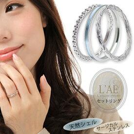 ピンキーリング ステンレス 金属アレルギー対応 3本セット ダイヤモンドカット フラワー 花 シェル レディース リング ピンキー 指輪 サージカルステンレス ランキング シンプル 大人 送料無料 ホワイトデー お返し