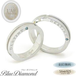 ペアリング リング 指輪 ブルーダイヤモンド 刻印 名入れ ダイヤモンド 青 マリッジリング シルバー925 結婚記念日 妻 夫 両親 婚約 運命 永遠の絆 メンズ レディース 男性 女性 カップル 2個